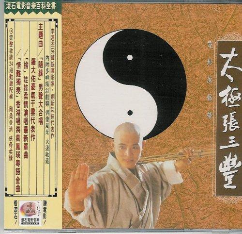 the-tai-chi-master-original-motion-picture-soundtrack