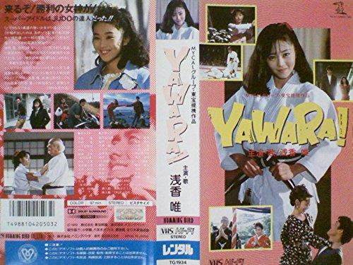 YAWARA![レンタル落ち][VHS]