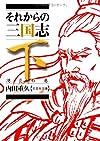 【文庫】 それからの三国志 下 陽炎の巻 (文芸社文庫)