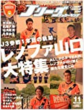 J LEAGUE SOCCER KING 2015年 11 月号 [雑誌]
