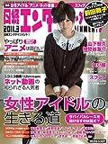 日経エンタテインメント ! 2011年 03月号 [雑誌]