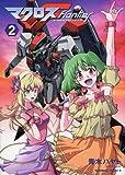 マクロスF (2) (角川コミックス・エース 208-2)