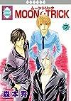 MOON・TRICK(7) (冬水社・いち*ラキコミックス) (いち・ラキ・コミックス)