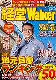 ウォーカームック  61804‐55  経堂ウォーカー (ウォーカームック 351)