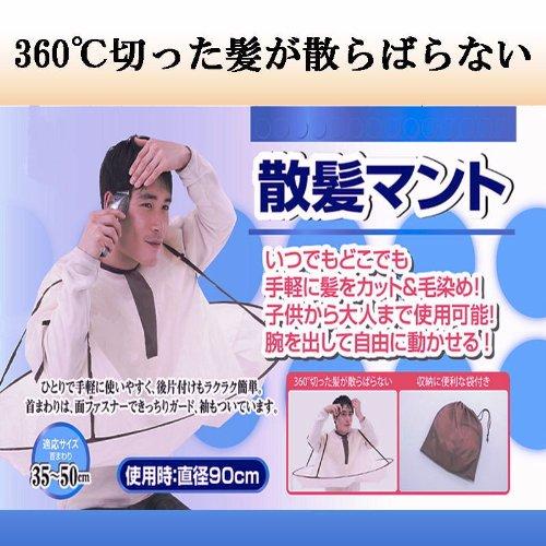 散髪 ケープ 散髪 散髪マント 子供から大人まで使用可能