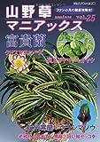 山野草マニアックス vol.25 富貴蘭・ウラシマソウ・クリスマスローズ (別冊趣味の山野草)
