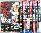 あやかし緋扇 コミック 1-9巻セット (少コミフラワーコミックス)