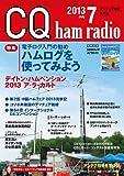 CQ ham radio (ハムラジオ) 2013年 07月号 [雑誌]
