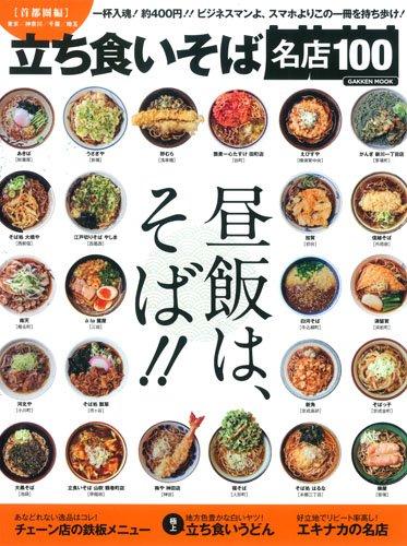 立ち食いそば名店100 首都圏編 (Gakken Mook)
