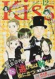 Kiss(キス) 2016年 12 月号 [雑誌]
