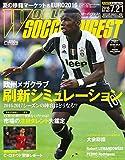 ワールドサッカーダイジェスト 2016年 7/21 号 [雑誌]