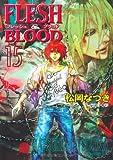 FLESH & BLOOD 15 (キャラ文庫)
