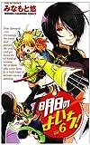 明日のよいち! 6 (少年チャンピオン・コミックス)