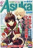 Asuka (アスカ) 2009年 06月号 [雑誌]