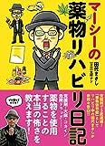 マーシーの薬物リハビリ日記 / 田代 まさし のシリーズ情報を見る