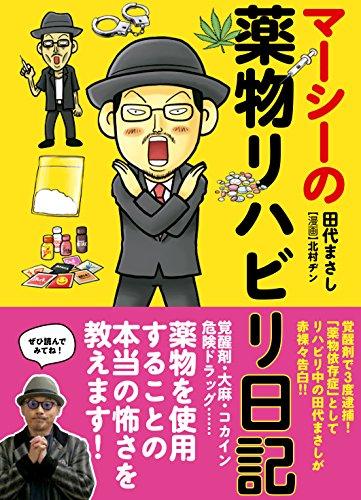 田代まさし、駅でスカートの中を盗撮して通報 → 容疑を認める → 書類送検