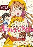 公式コミックアンソロジー ゴールデンタイム (電撃コミックスEX)