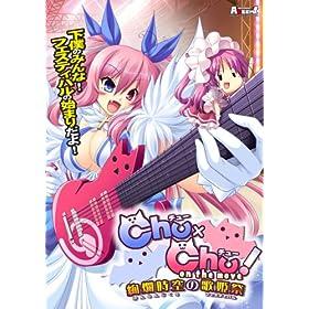 Chu×Chu! on the move~絢爛時空の歌姫祭(フェスティバル)~