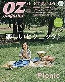 OZ magazine(オズマガジン) 2016年 06 月号 [雑誌]