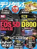 デジタルカメラマガジン 2012年 04月号 [雑誌]