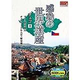 感動の世界遺産 チェコ 1 WHD-5118 [DVD]