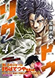 リクドウ 4 (ヤングジャンプコミックス)
