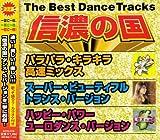 信濃の国~The Best Dance Tracks~