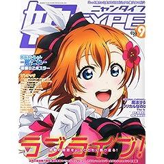 娘TYPE (ニャンタイプ) 2014年 09月号 [雑誌]