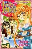なかよし文庫 小説 キッチンのお姫さま~天使のケーキを探せ!~ (KCノベルス―なかよし文庫)
