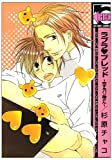 ラブラ・ブレッド~恋するパン屋さん (ビーボーイコミックス)