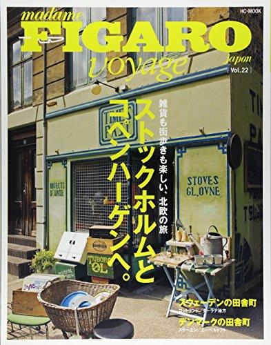 フィガロ ヴォヤージュ Vol.22 ストックホルムとコペンハーゲンへ。(雑貨も街歩きも楽しい、北欧の旅) (FIGARO japon voyage)