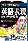 ライフサイエンス英語表現使い分け辞典第2版 ライフサイエンス英語シリーズ