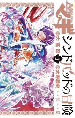 マギ シンドバッドの冒険 3 (裏少年サンデーコミックス)