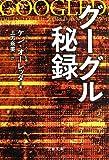 グーグル秘録 (文春文庫)