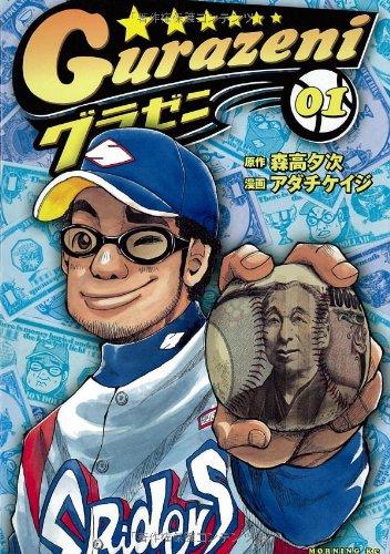 森高夕次・アダチケイジ『グラゼニ』(1巻)