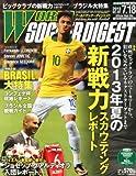 WORLD SOCCER DIGEST (ワールドサッカーダイジェスト) 2013年 7/18号 [雑誌]