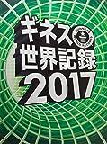 ギネス世界記録2017