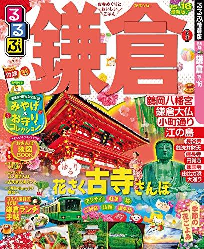 るるぶ鎌倉'15?'16 (るるぶ情報版(国内))