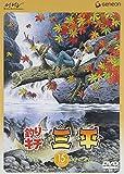 釣りキチ三平 DISC 15[DVD]