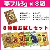 夢フルポップコーン 調味料3g×8種類 1袋ずつお試しセット