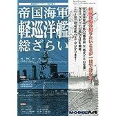 MODEL Art (モデル アート) 増刊 帝国海軍軽巡洋艦 総ざらい 2014年 10月号 [雑誌]