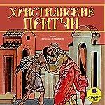 Khristianskiye pritchi | Dmytro Strelbytskyy