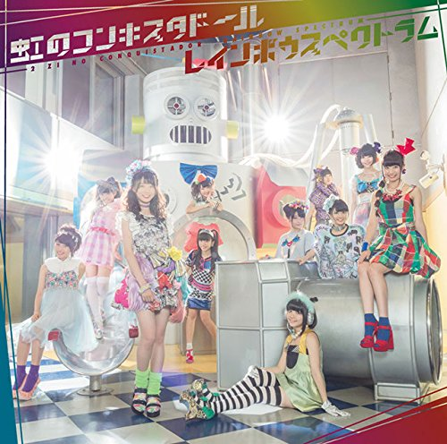 レインボウスペクトラム (初回盤) (DVD付)