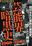 芸能界暗黒史 1960~2010 (ナックルズBOOKS)
