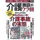 介護施設のウラ側 (別冊宝島)