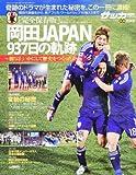 週刊サッカーマガジン増刊 岡田JAPAN937日の軌跡 2010年 9/1号 [雑誌]