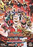 天装戦隊ゴセイジャーVSシンケンジャー エピック ON 銀幕【DVD】