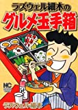 ラズウェル細木のグルメ玉手箱 (ニチブンコミックス)