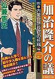 加治隆介の議 内閣官房長官の任務編 アンコール刊行!! (講談社プラチナコミックス)