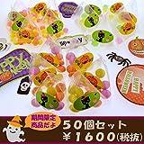 ハロウィン(Halloween)テトラパック(50個入り)お菓子セット(かぼちゃおばけ)(ラムネ)